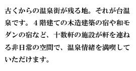 toji_text01.jpg
