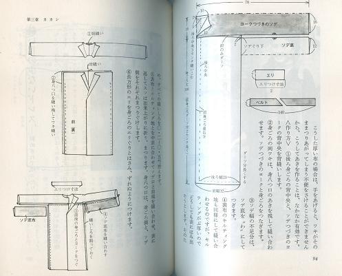 森南海子・情報センター出版局刊2.jpg