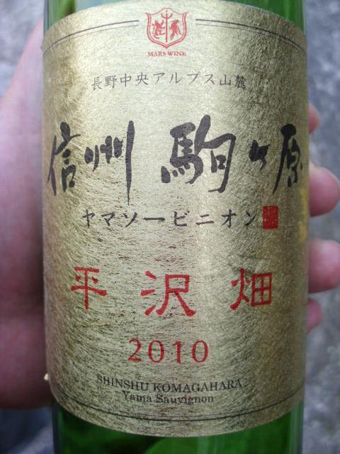ヤマソービニヨン平沢畑2010 20120328