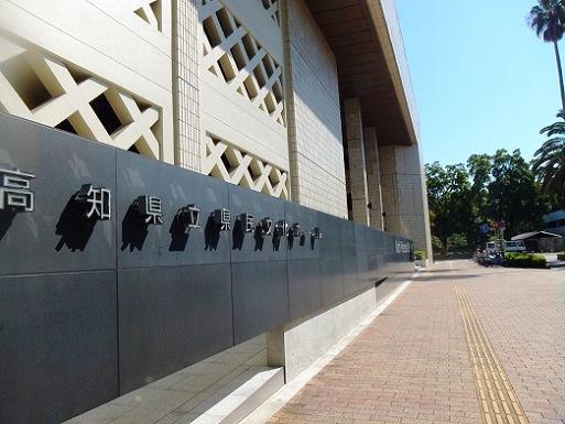 高知県民文化ホール.jpg