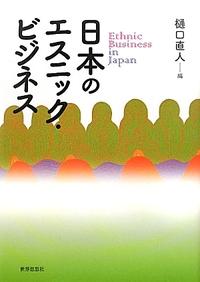 『日本のエスニック・ビジネス』3