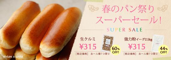 パン祭り.jpg