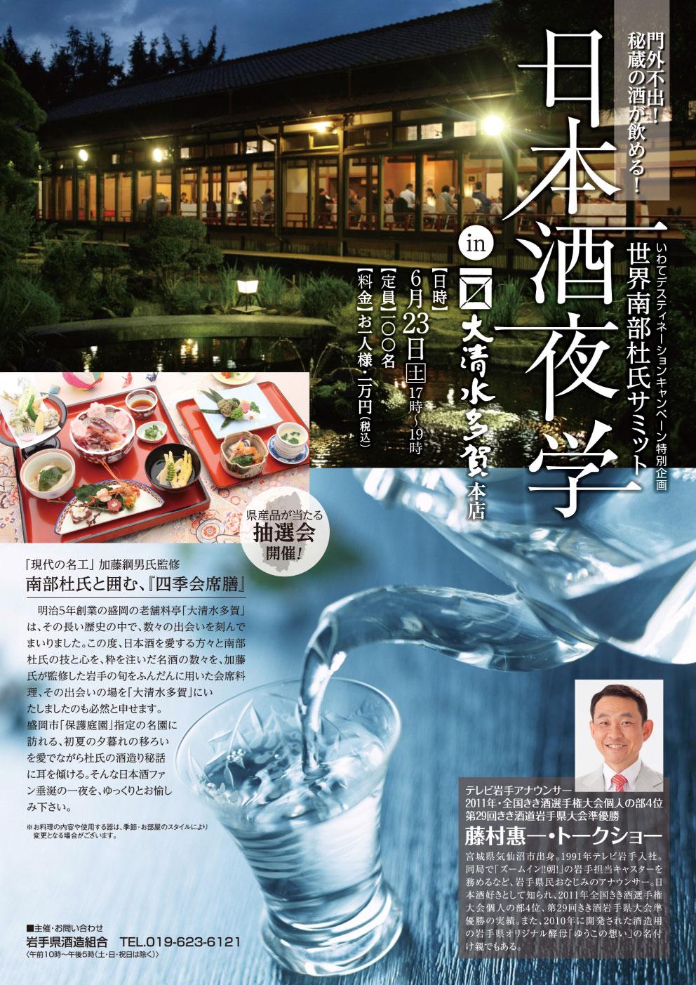20120531日本酒夜学 今回は岩手県内の全ての日本酒が楽しめますので、内容もいつもの日本酒夜