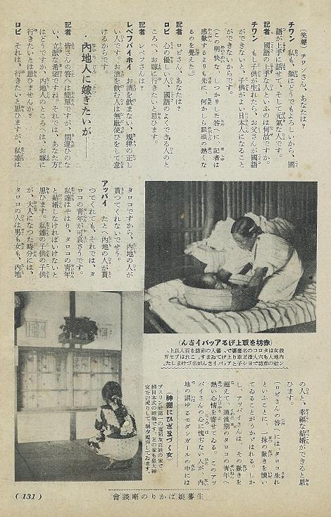 タロコのおとめ7.jpg