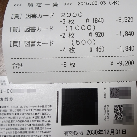 カード 換金 図書