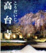 「高台寺」.jpg