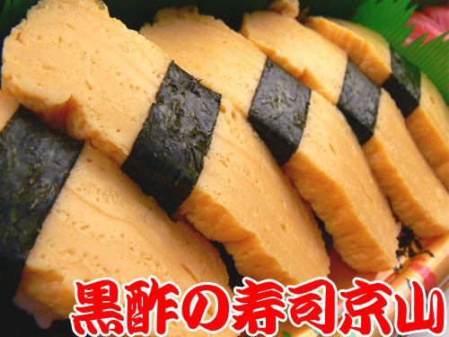 江東区 宅配寿司 ランチ 三好.jpg