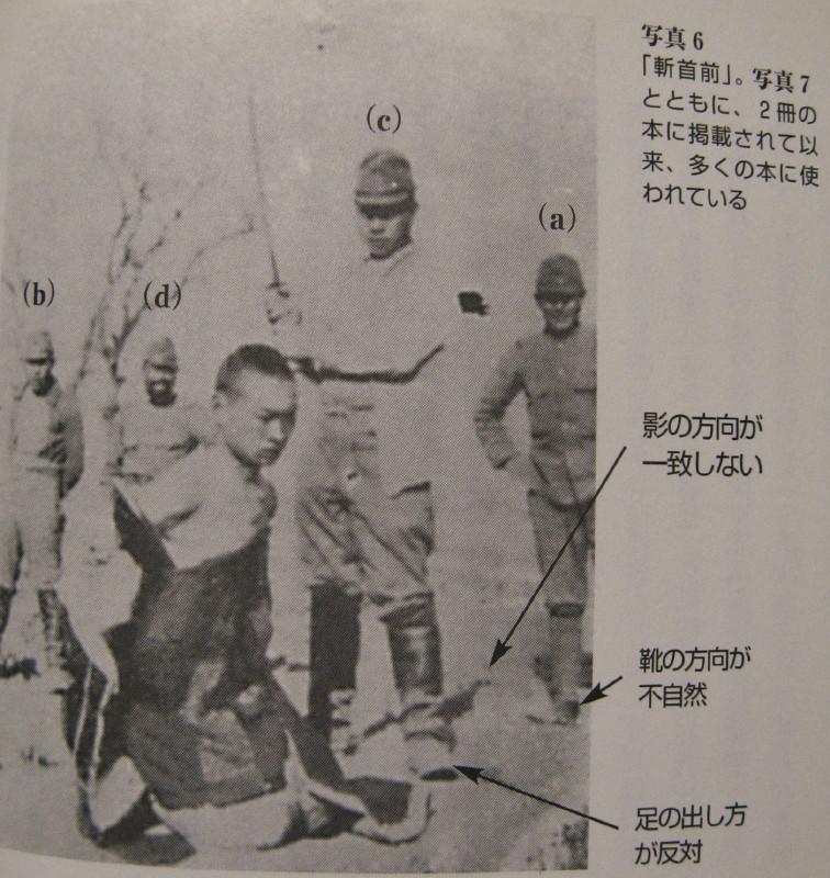 この斬首の写真が南京大虐殺の ...