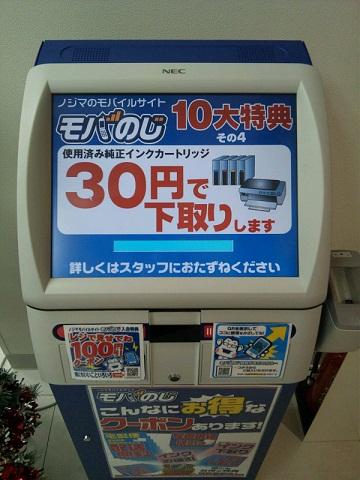 20121121用30円で下取り.JPG