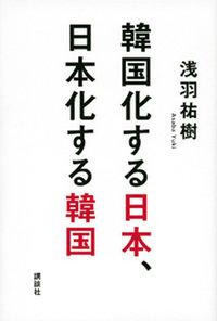 『韓国化する日本、日本化する韓国』3