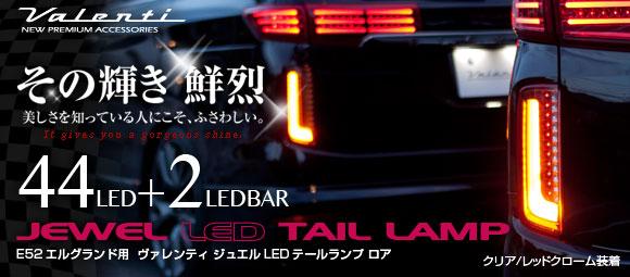 E52 エルグランド ロアテールランプ