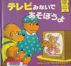 ベア・ファミリー偕成社刊1991年1.jpg