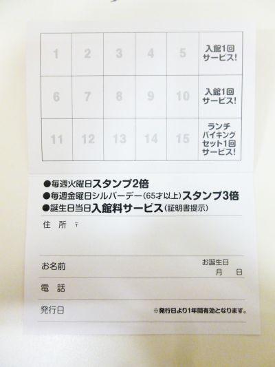 新スタンプカード2.jpg