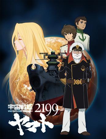 宇宙戦艦ヤマト 2199