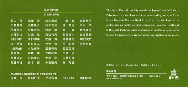 201702日本陶磁協会賞受賞作家展作家名600_280[1].jpg