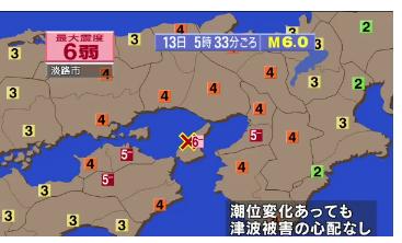 淡路地震震度一覧2013.4.13.png