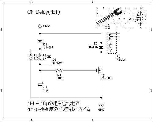2N7000 MOS FET Nチャンネル オンディレイ