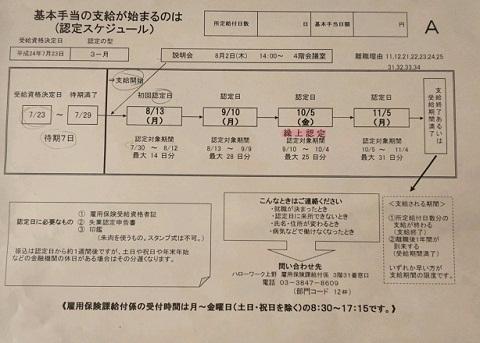 20120725用スケジュール.JPG