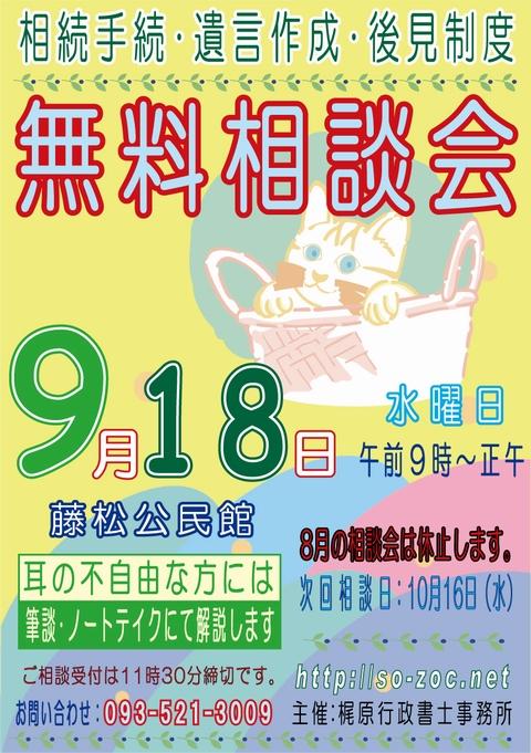 藤松公民館:カラーA3:130918-s.JPG