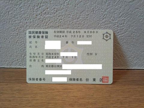 20120717用国民健康保険証.JPG