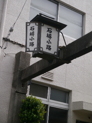 2012京都夏3−9.JPG