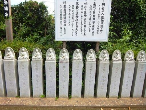 八十八ヶ所ご神体の石碑.jpg