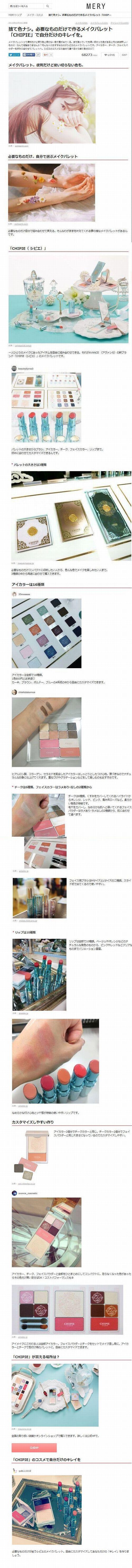 【シピエ記事】MARY連結500.jpg