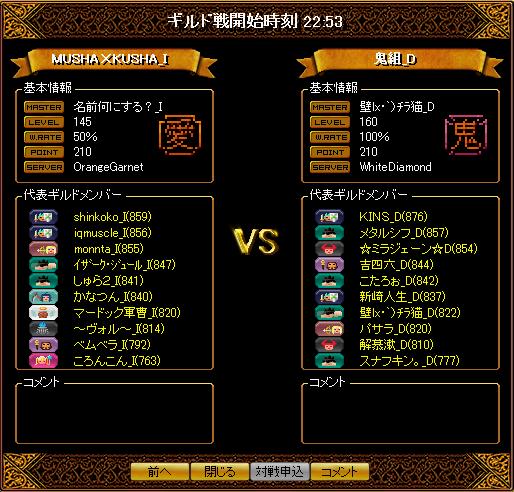 0626_鬼組_D2.png