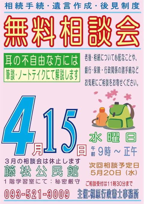 藤松公民館:カラーA3:150415.jpg