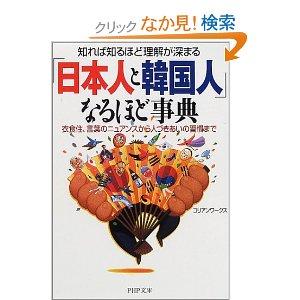 『日本人と韓国人なるほど辞典』再掲