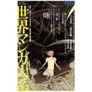 世界マンガ大系(ユリイカ 増刊号)