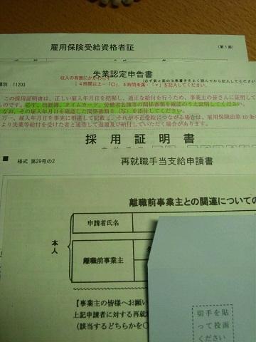 20121003用提出書類拡大版.JPG