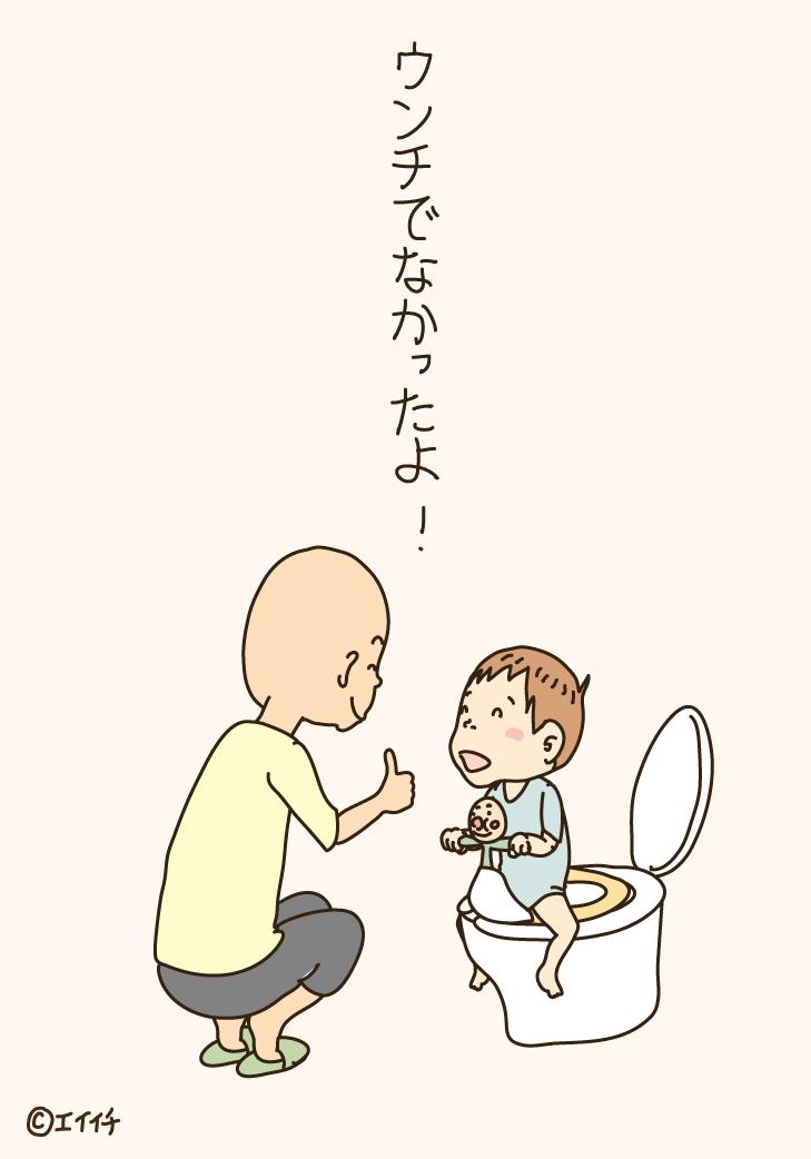 20160813トイレトレーニング-01.jpg