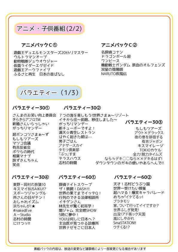 JAPAN-TV-番組パック01-3P目.jpg