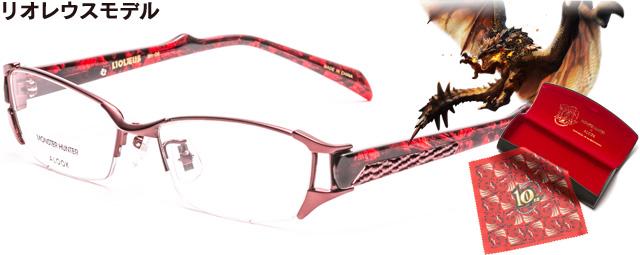 眼鏡 市場 モンハン