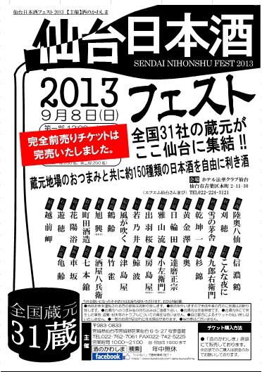 仙台日本酒フェスト2013