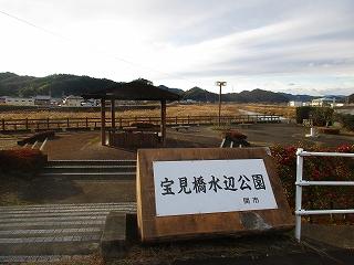 5宝見橋水辺公園.jpg