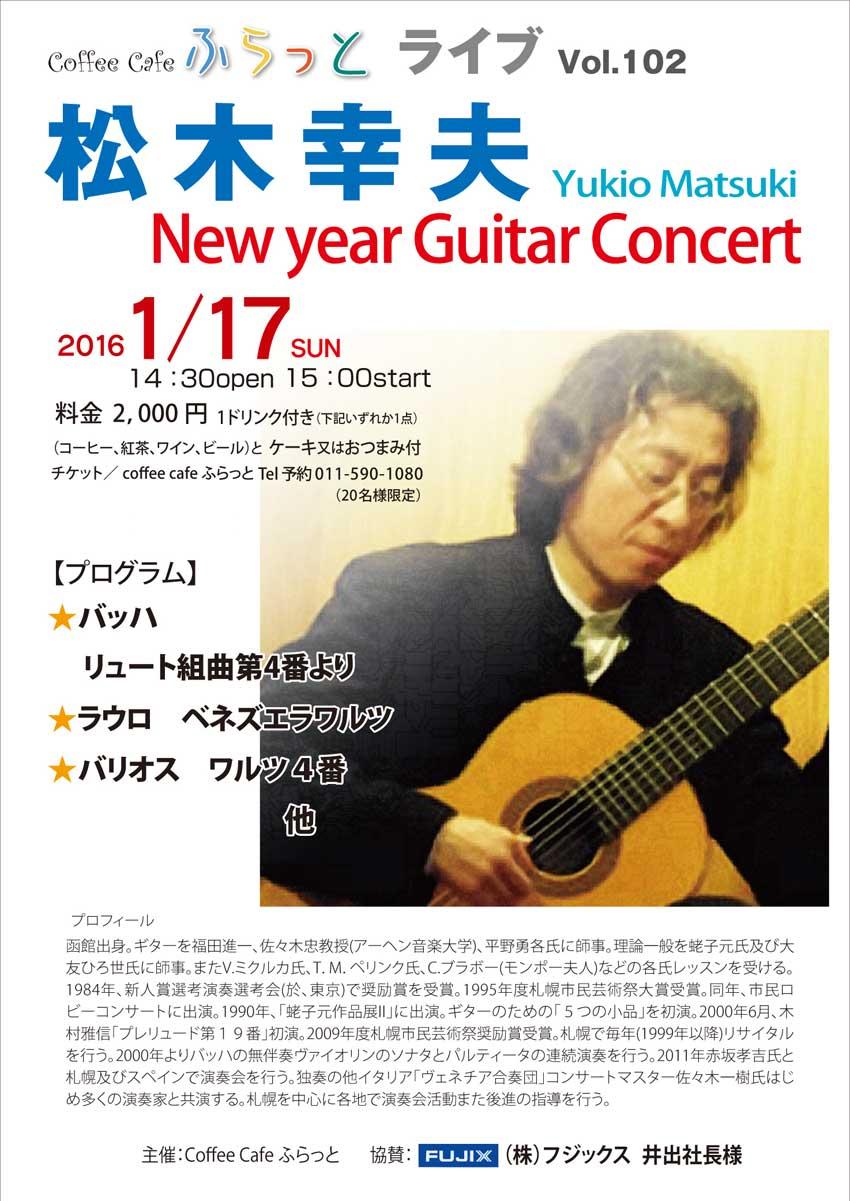 2016-matuki-a.jpg