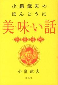 『小泉武夫のほんとうに美味い話』4