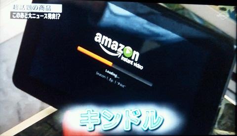 20120607キンドルファイア.JPG