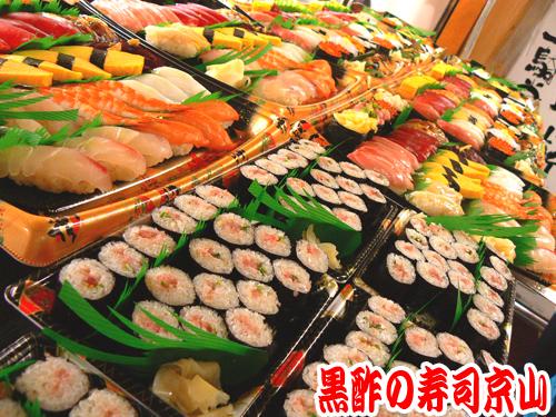 納会 宅配寿司