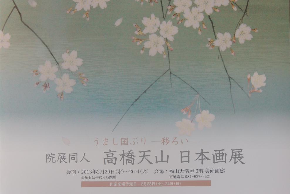 新着記事一覧 | 日本画家・絵師 ...