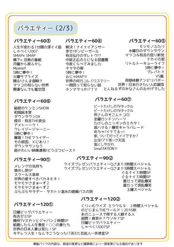 JAPAN-TV-番組パック01-4P目.jpg