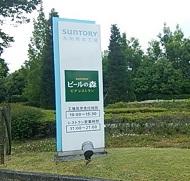 サントリー熊本工場2