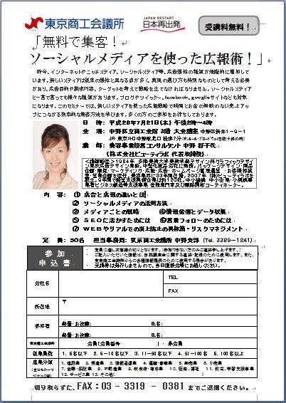 20160721 東商中野支部セミナーチラシ.jpg