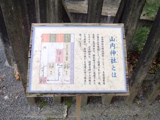 山内神社案内.jpg
