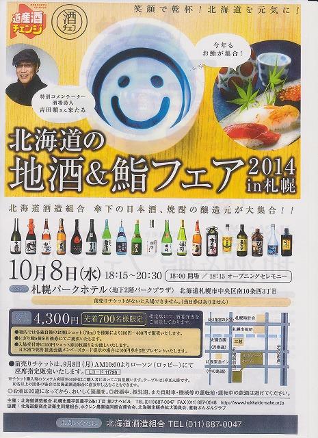 北海道の地酒&鮨フェアin札幌