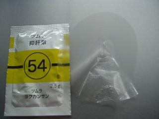 漢方薬2.jpg