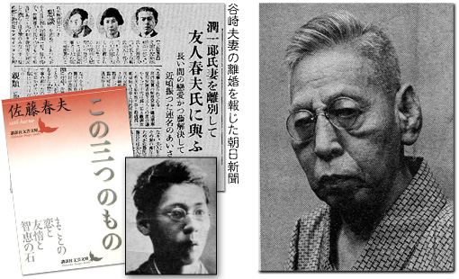 読書案内No.15 佐藤春夫/この三...