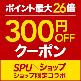 20160928_SPU300coupon_314x314.jpg